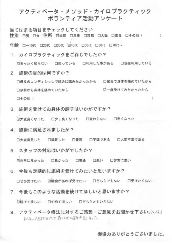 滋賀県40代男性