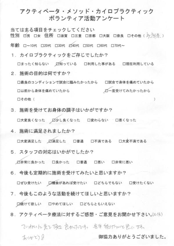 兵庫県40代男性
