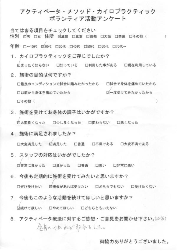 滋賀県20代男性