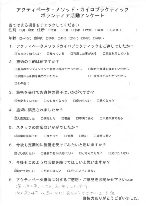 滋賀県20代女性