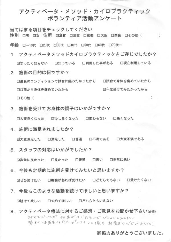 滋賀県30代女性