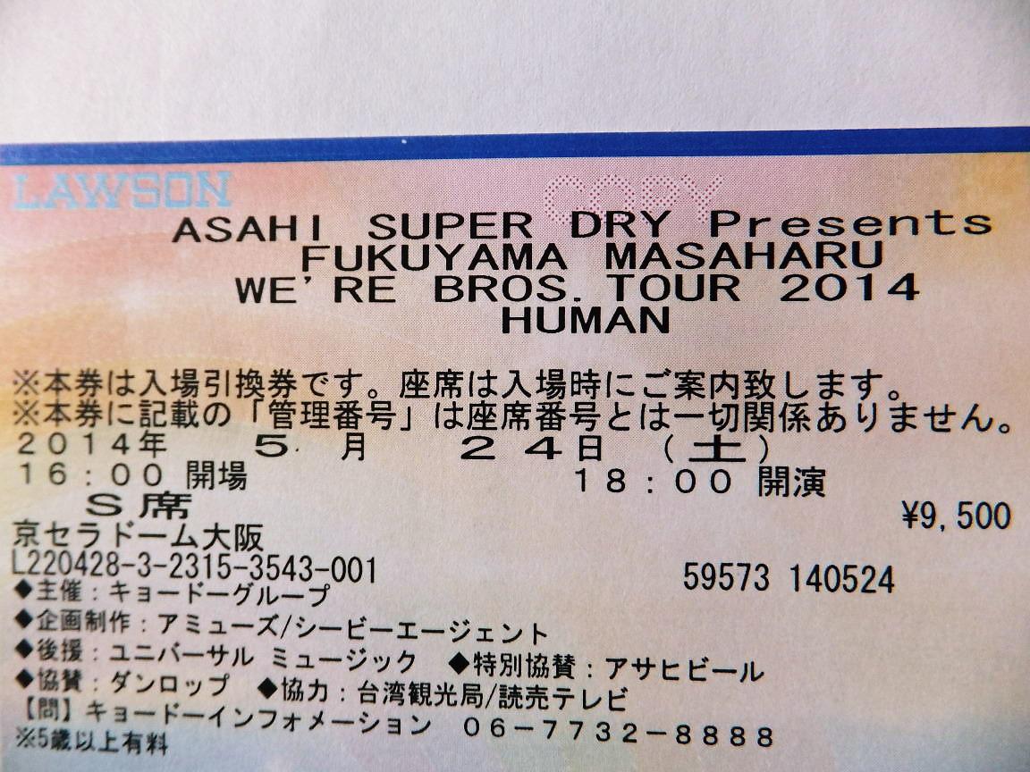 10番チケット
