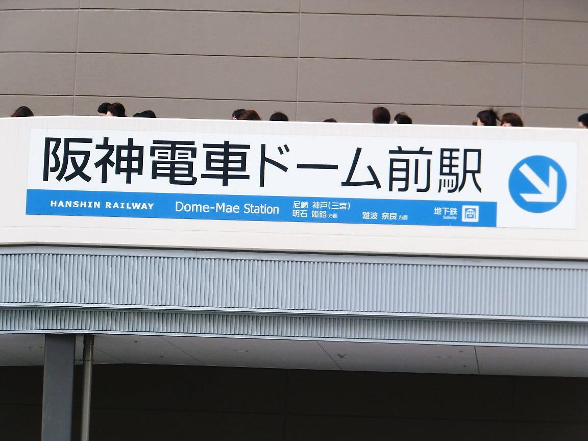 阪神電車の看板