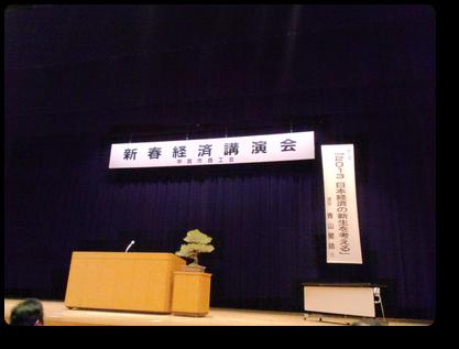 新春経済講演会